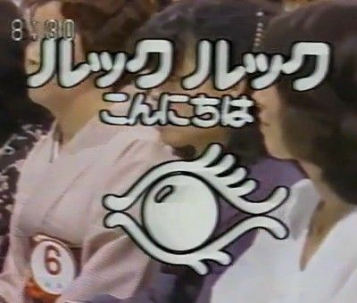ルック ルックこんにちは 子供時代 レトロなおもちゃ レトロ テレビ