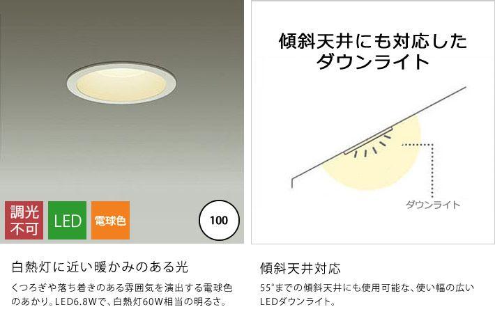 Ledダウンライト F100 60w相当 電球色 インテリア照明の通販 照明のライティングファクトリー ダウンライト 照明 ライティング