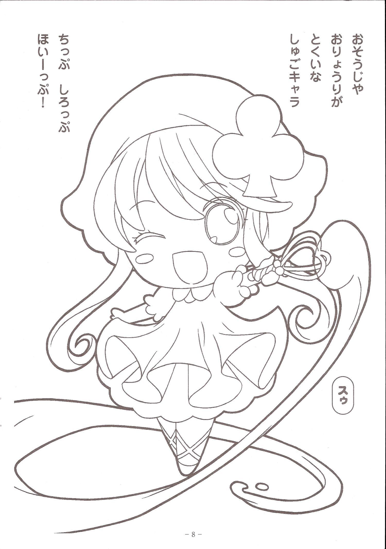 shugo chara coloring pages - photo#13