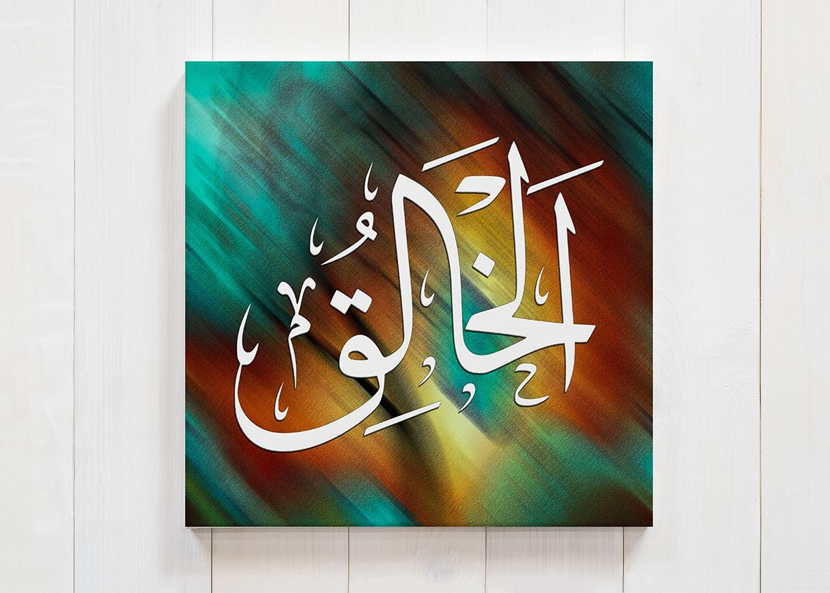 Al Khaliq Calligraphy Asmaul Husna Allah Name On