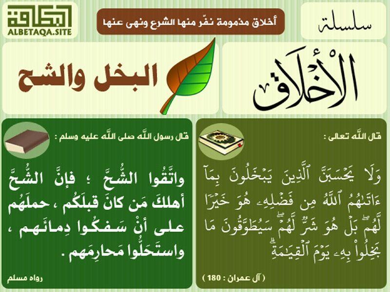 احرص على إعادة تمرير هذه البطاقة لإخوانك فالدال على الخير كفاعله Islam Facts Quotes Salaah