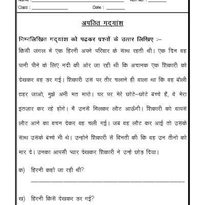 Worksheet Of Hindi Unseen Passage 05 Unseen Passage Hindi Language Hindi Worksheets Language Worksheets Hindi Language Learning