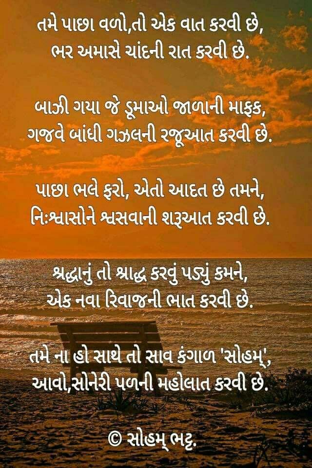 Pin by Archana Makwana on quotes My love poems, Gujarati