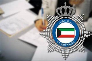 طريقة استعلام عن مخالفات المرور الكويت والدفع ألكترونيا Bmw Logo Vehicle Logos Police