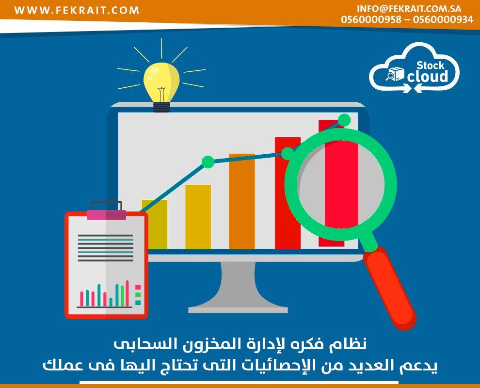 إمكانية إستخدام قارئ الباركود في التعرف على الأصناف أثناء عمليات البيع والشراء Accounting