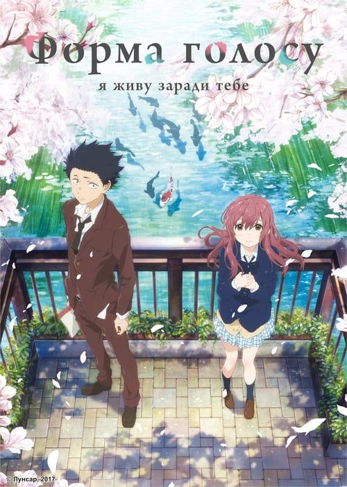 WATCHONLINE A Silent Voice 2016 Full HD MOVIE In OFFICIAL Online ENG
