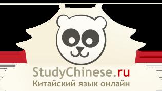 Китайский язык онлайн Studychinese.ru