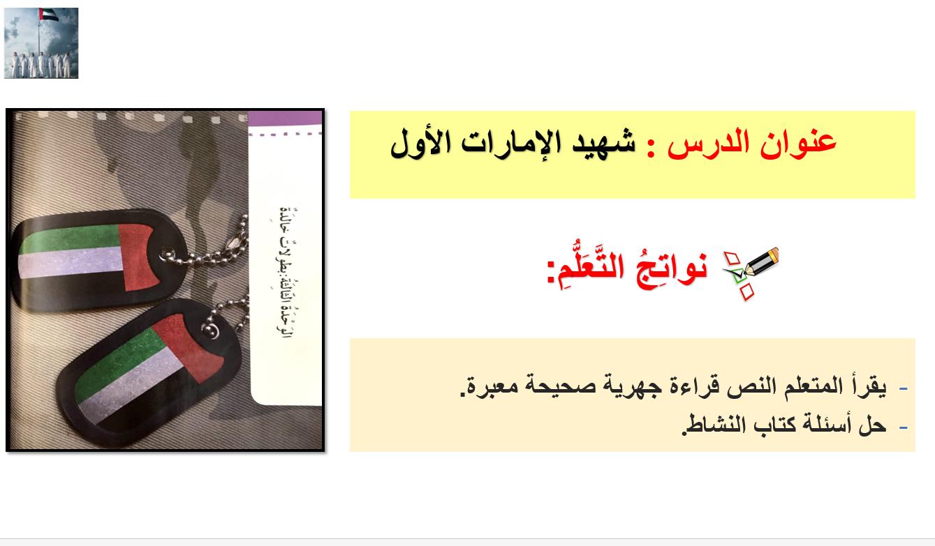 بوربوينت درس شهيد الامارات الاول للصف الرابع مادة اللغة العربية