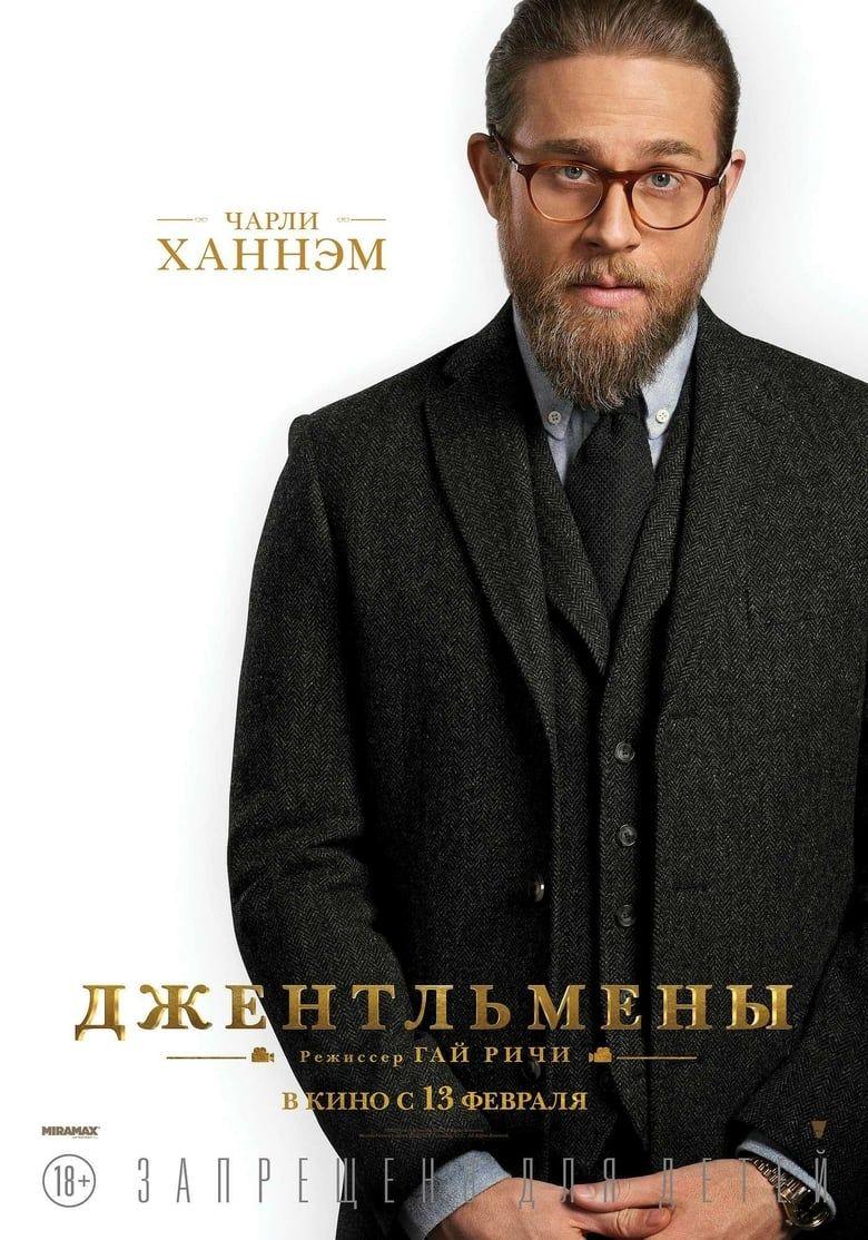 The Gentlemen mozicsillag Hungary Magyarul TheGentlemen