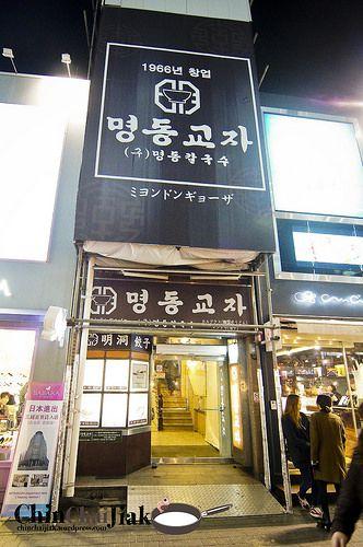 Myeongdong Gyoja (Gyoza) – Most por Restaurant in Myeong ... on korea maps in english, seoul map english, google map south korea,