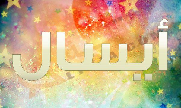 معنى اسم أيسال في المعجم العربي أيسال من أسماء الفتيات وقد يحصل على مجموعة من المعاني والصفات الجميلة التي ترغب فيها كل فتاة ف Symbols Wallpaper Gaming Logos