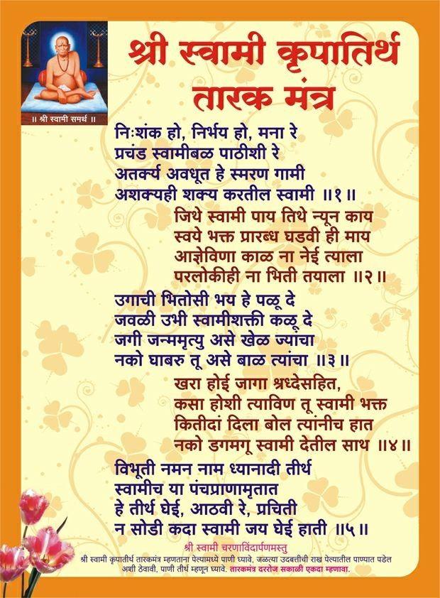 Pin By Dipali Darak On Jai Hanuman Swami Samarth Hindu