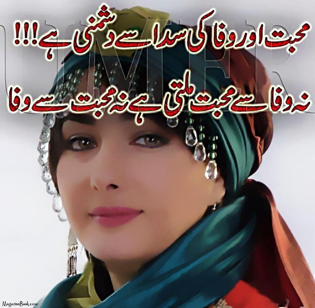Sad-Shero-Shayari-On-Love-In-Urdu