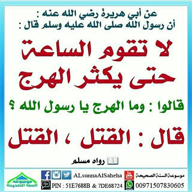 Pin By العلم الشرعي بين يديك أبوعبدال On العلم الشرعي توحيد و سنة Ahadith Hadith Quran
