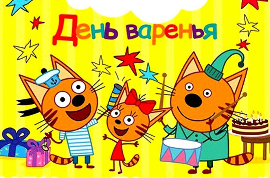 Картинки по мультсериалу «Три кота» (36 фото) | Кот ...