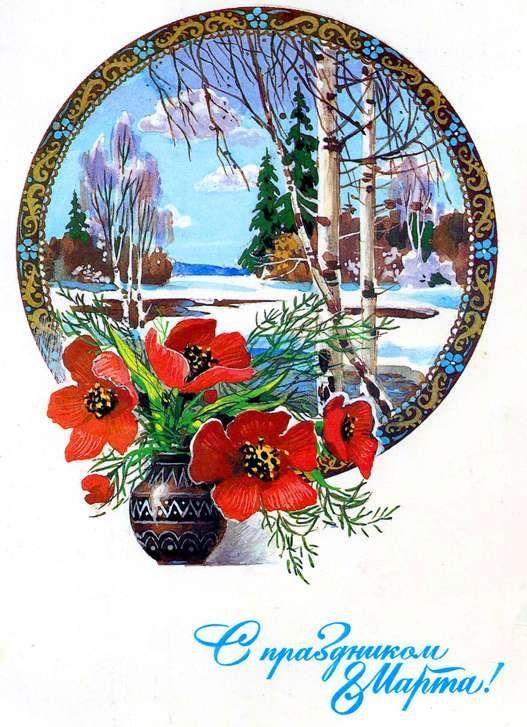 Мира, старинные открытки 8 марта