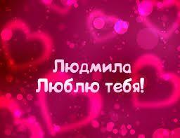 Картинки по запросу картинка с надписью имена Людмила