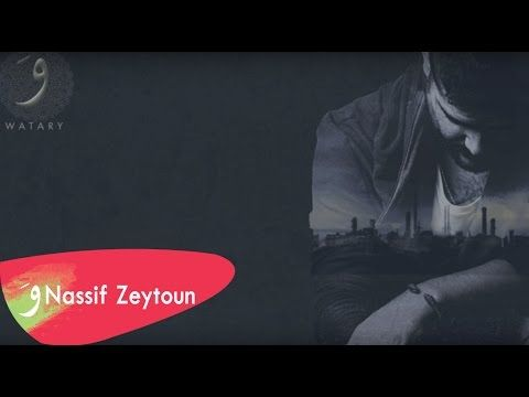 Nassif Zeytoun Ma Wadaatak Official Lyric Video ناصيف زيتون ما ودعتك Youtube Music Songs Songs Lyrics
