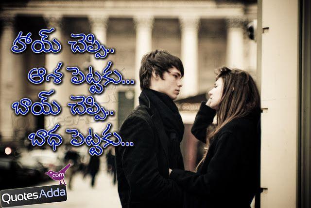 Telugu Funny Quotes With Images Quotesadda Com Telugu Quotes Tamil Quotes Hindi Quotes Funny Quotes Love Failure Hindi Quotes