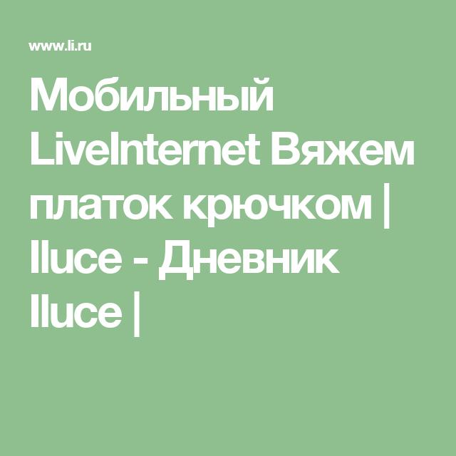 Мобильный LiveInternet Вяжем платок крючком | Iluce - Дневник Iluce |