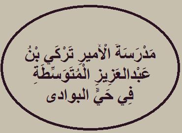 مدرسة الأمير تركي بن عبدالعزيز المتوسطة في حي البوادى Arabic Calligraphy Calligraphy