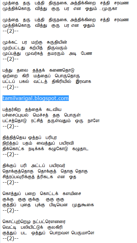 How to write tamil song lyrics for beginners