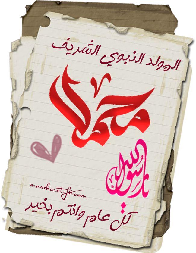 منشورات عن المولد النبوي منشورات ذكرى مولد الرسول Christmas Morning Quotes Eid Milad Un Nabi Eid Milad