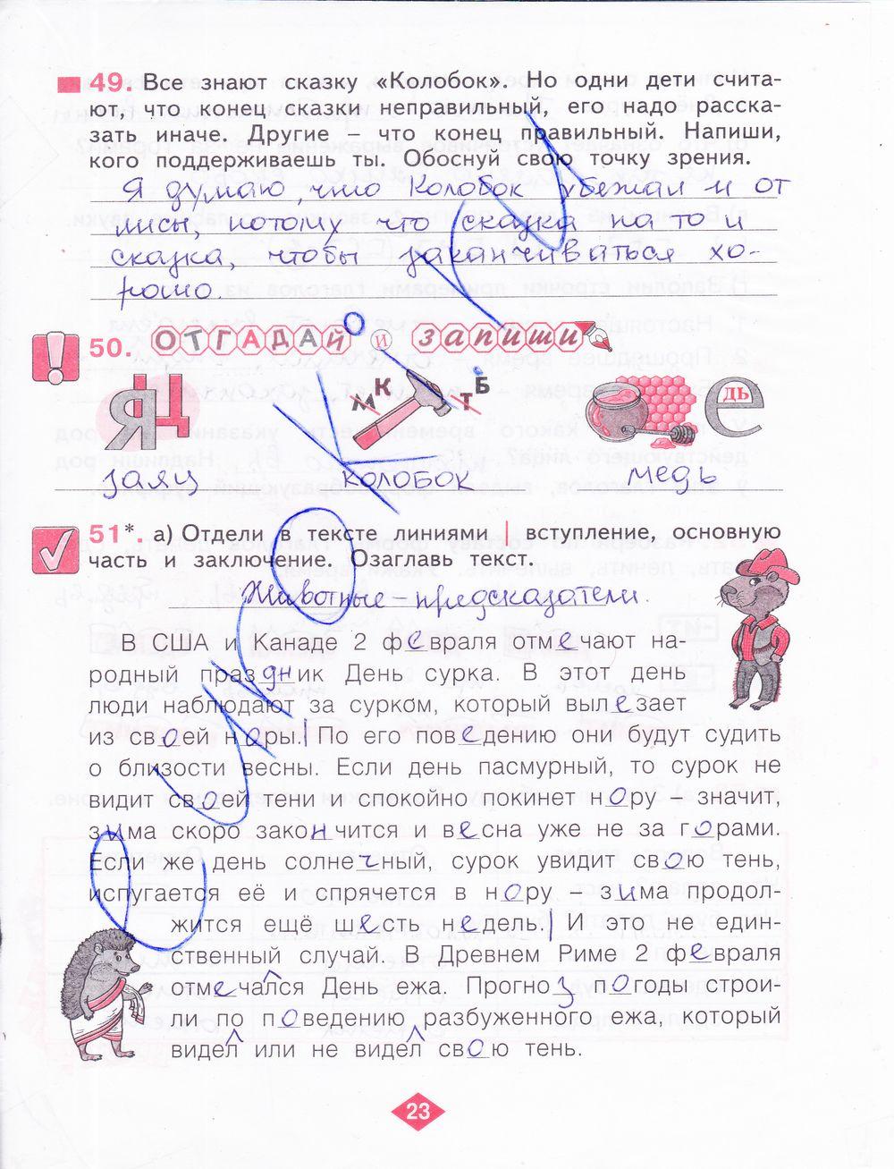 Гдз по русскому языку 5 класс львова львов 2 часть