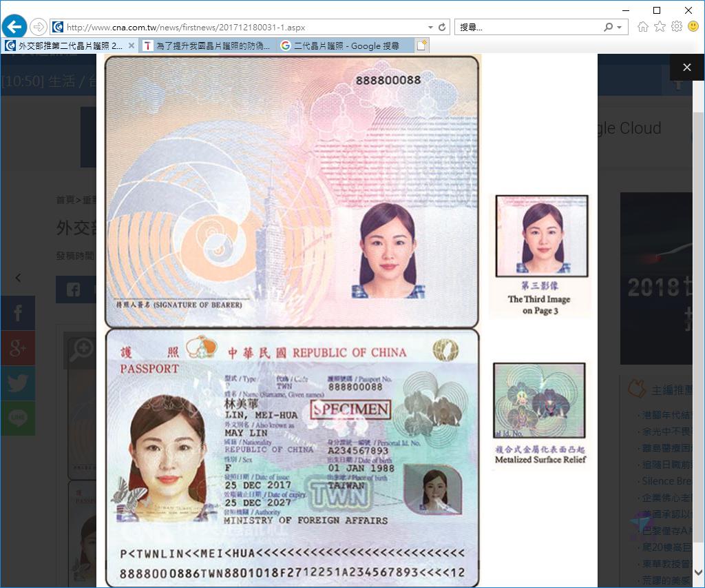 辦護照過期懶人包更換護照密技教學 如何自己辦護照怎麼自助DIY[一看就會 不必跑兩趟一次搞定!]幫家人代辦 ...