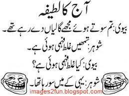Image result for urdu quotes download | Funny quotes, Girl ...
