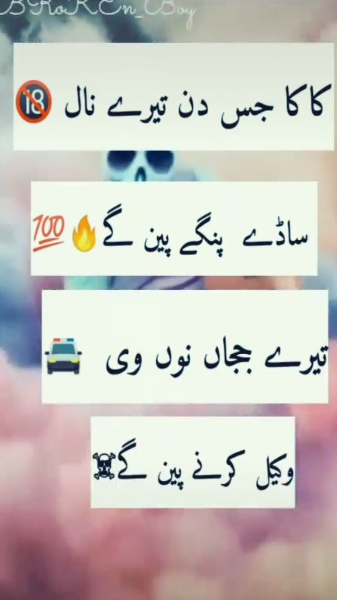 Pin By Rock Fans On A Urdu Funny Quotes Husband Quotes Funny Urdu Love Words