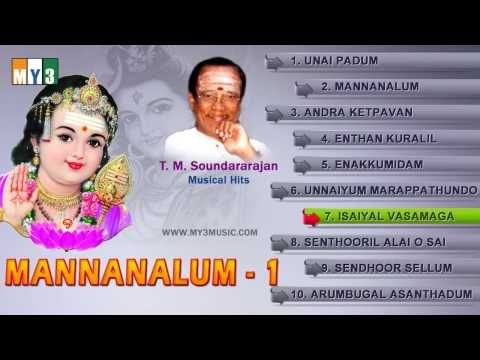 T M Soundararajan Murugan Songs Mannanalum Part 1 Jukebox Lagu Youtube Lord