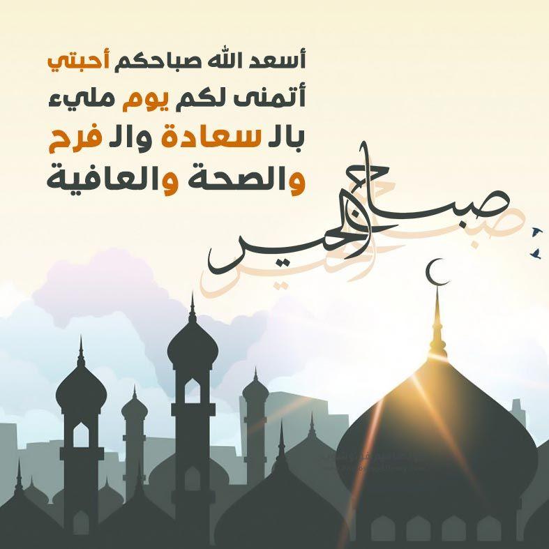 بطاقات صباح الخير اسلامية صباح الخير اسلامية بالصور بطاقات صباح الخير فيها دعاء 2021 Photo Poster Photoshop