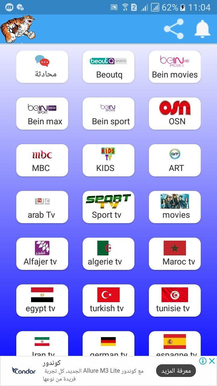Orca Iptv Code Gratuit : gratuit, TIGRE, WATCH, PREMIUM, CHANNELS, ANDROID, Sports, Sport