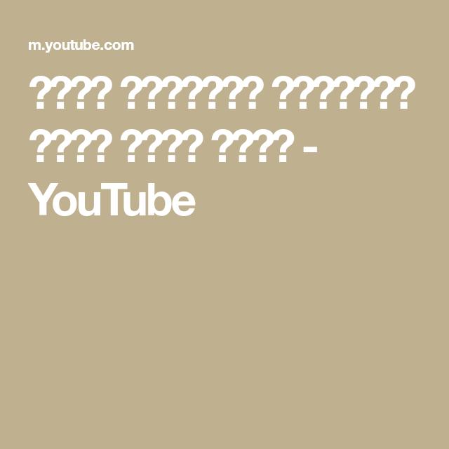 دعاء المظلوم المقهور مجاب بإذن الله Youtube Youtube