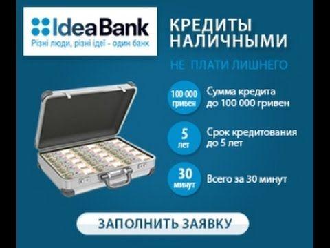 онлайн заявка идея банк
