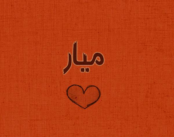 صور مكتوب عليها اسم ميار اسم ميار مزخرف مكتوب علي صور م Calligraphy Arabic Calligraphy Wallpaper