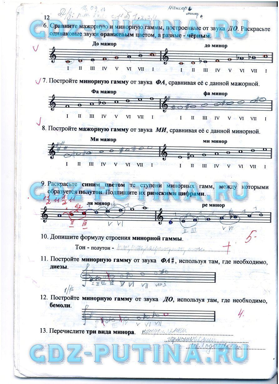 Тетрадь для практических работ физическая география украины 8 класс стадник а ответы