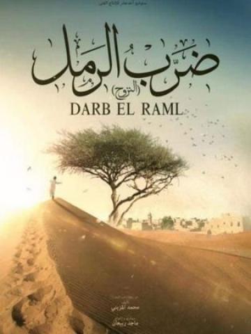 مسلسل ضرب الرمل الحلقة 22 الثانية والعشرون Arabic Calligraphy Home Decor Decals