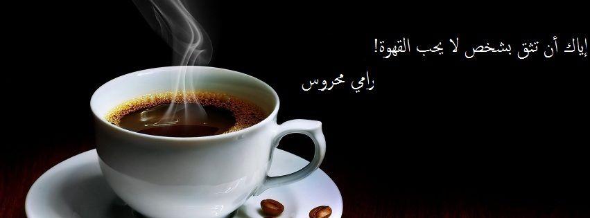 إياك أن تثق بشخص لا ي حب القهوة My Coffee Favorite Drinks True Words