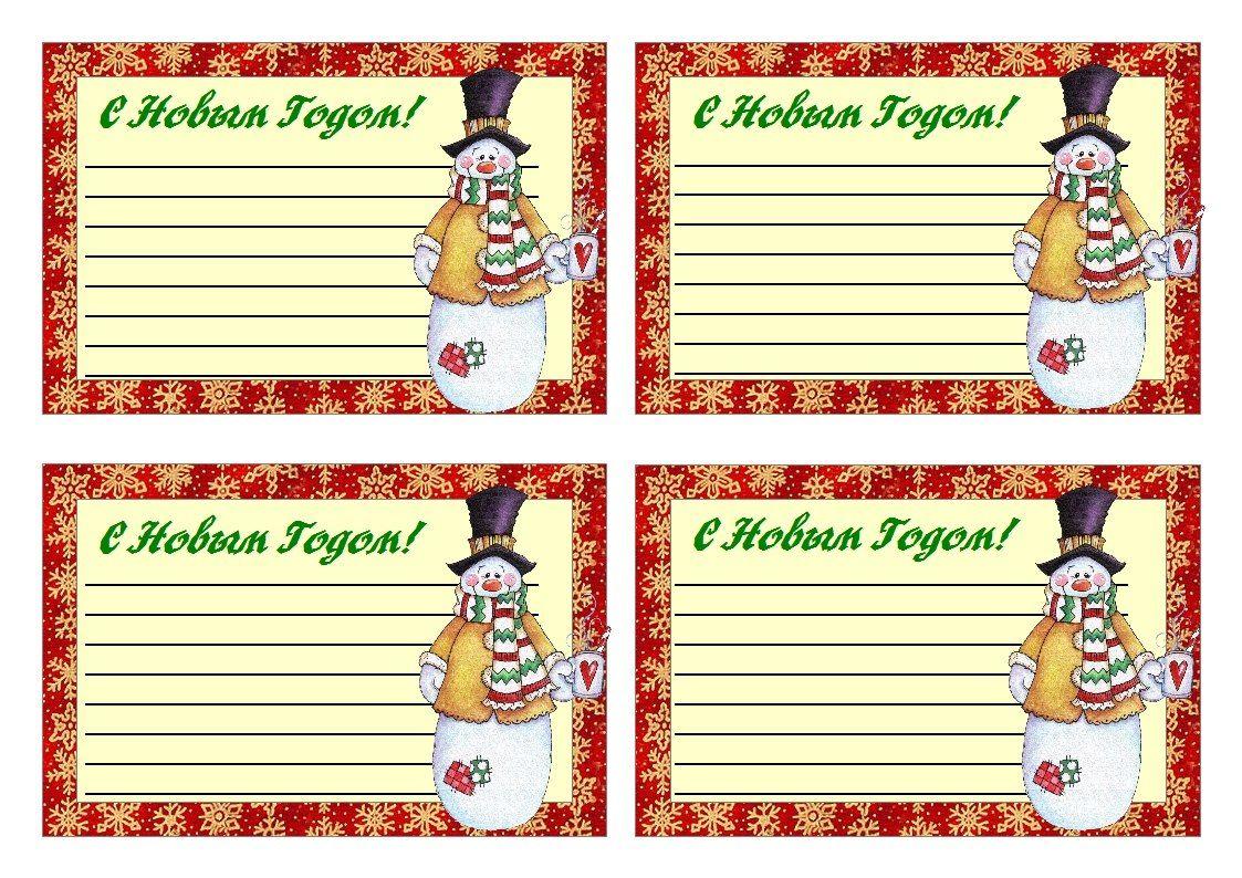 Шаблоны для открыток кому от кого на новый год