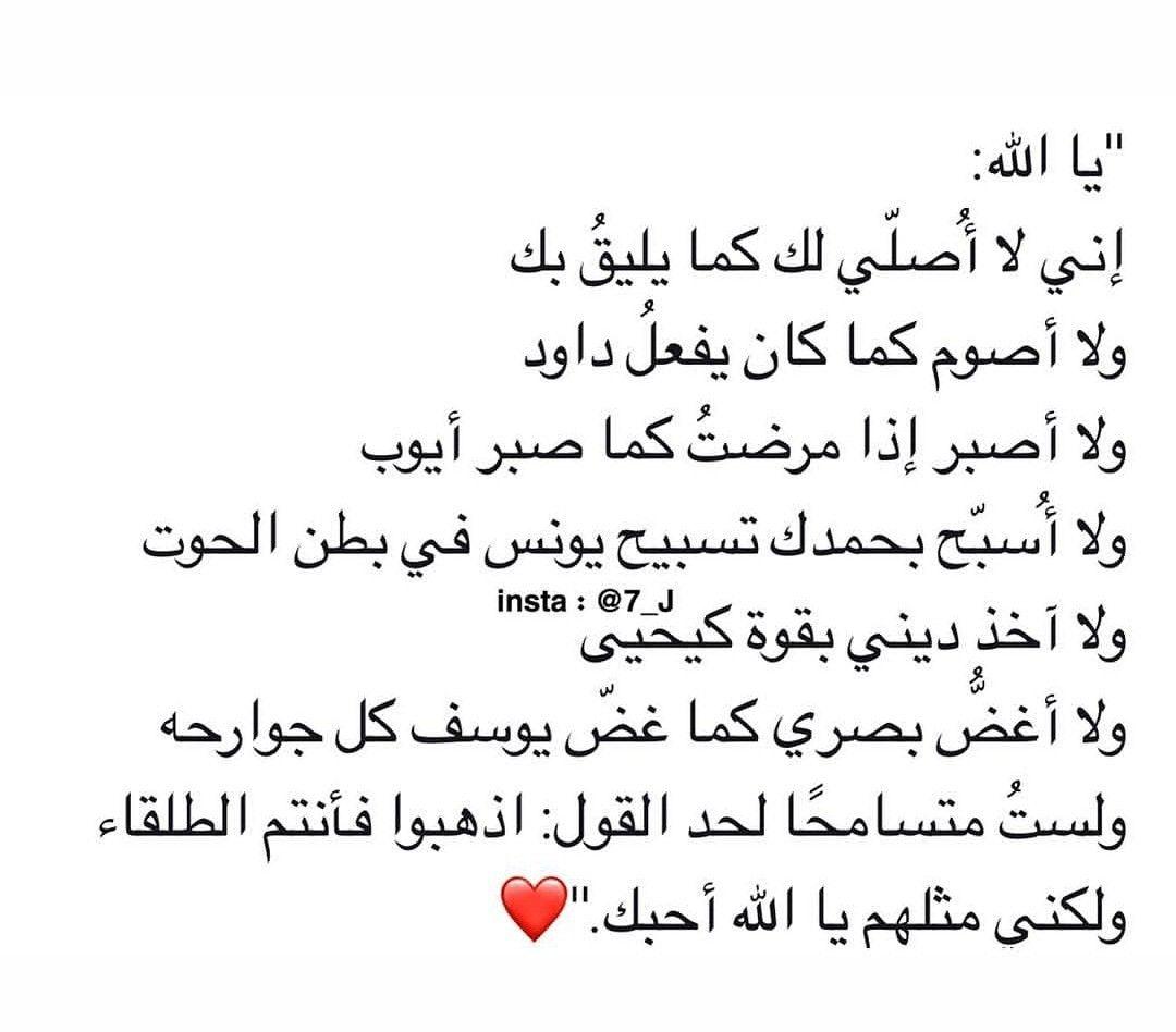 Pin By شوا محمد On طوق النجاااة Quran Quotes Islamic Quotes Quran Quotes