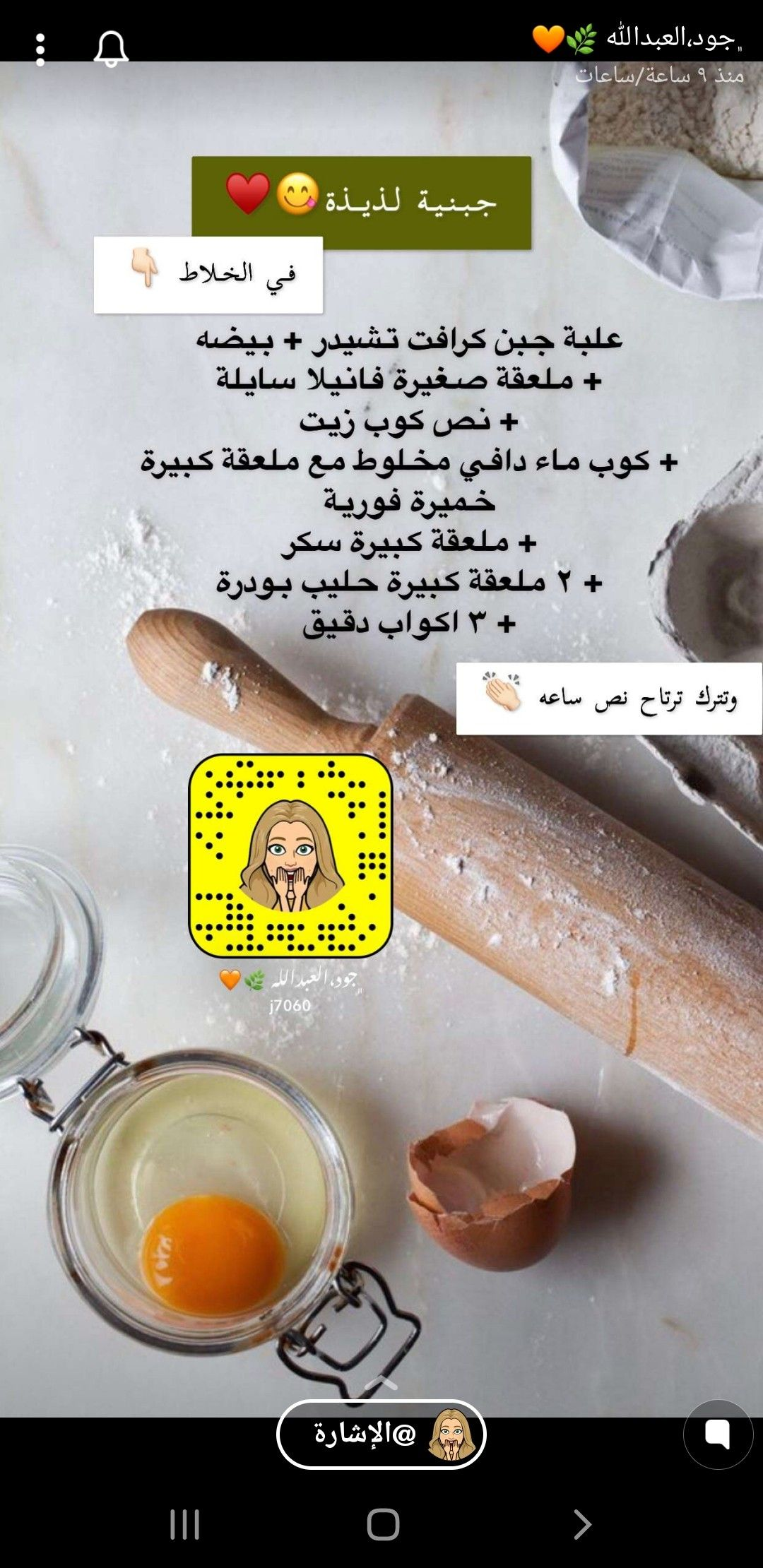 Pin By Shahd On طبخ Cooking Acle