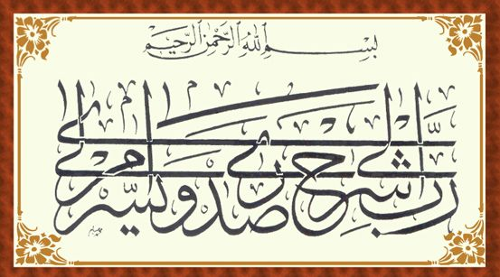 رب اشرح لي صدري ويسر لي امري I Have No Idea What This Says But It Is Gorgeous Islamic Calligraphy Arabic Calligraphy Art Arabic Art