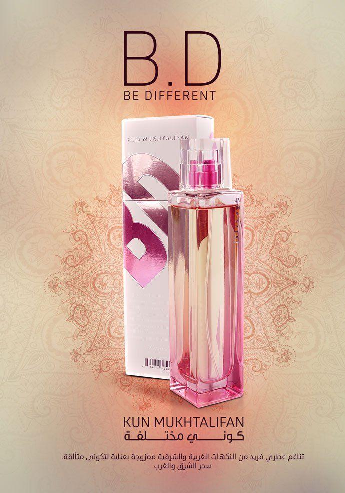 عطر كوني مختلفة Bd 100ml Loqta Ps Perfume Convenience Store Products Store