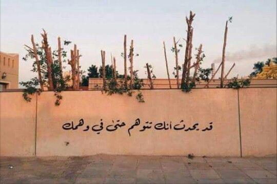 قد يحدث أنك تتوهم حتى في وهمك Street Quotes Graffiti Words Arabic Quotes