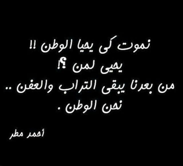 أحمد مطر Cool Words Quotations Motivational Phrases