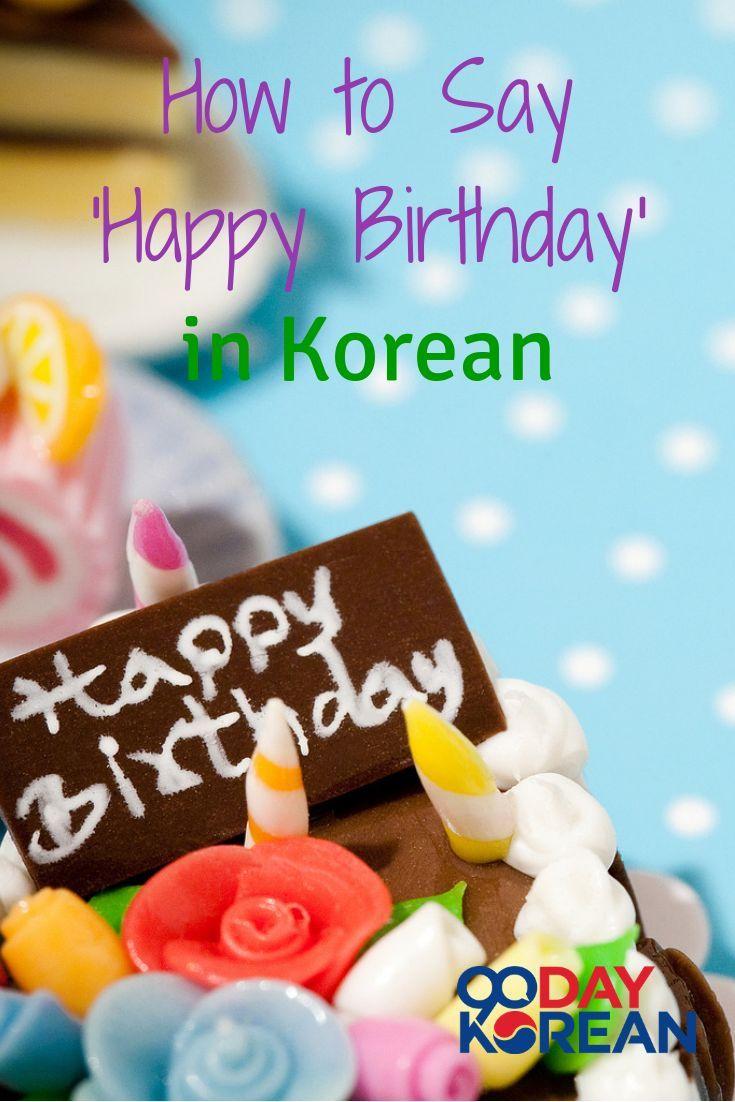 How to Say 'Happy Birthday' in Korean (생일 축하합니다 +the