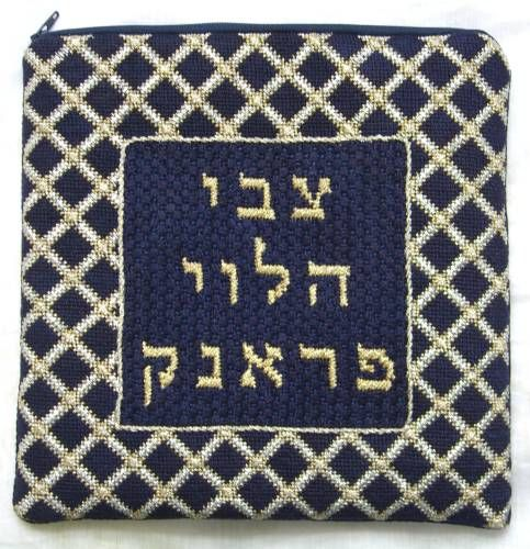 Pin On Needlepoint Tefillin And Tallit Bags