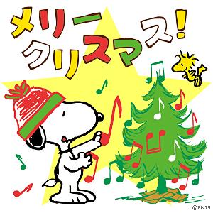 スヌーピースタンプの画像 プリ画像 スヌーピー クリスマス